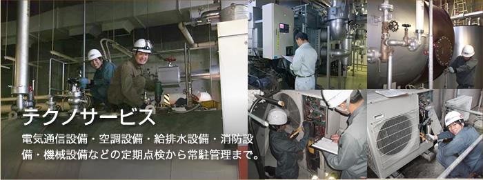 設備管理部門 テクノサービス