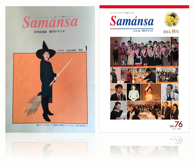 季刊サマンサ